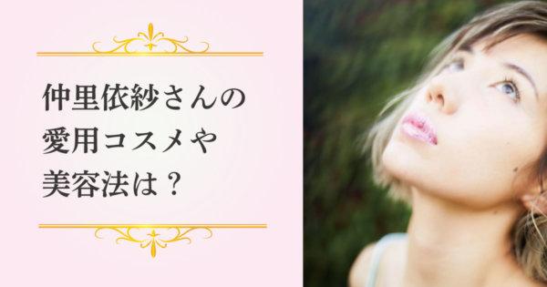 仲里依紗さんの愛用コスメや美容法
