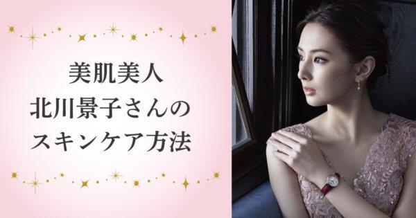 北川景子さんのスキンケア方法をご紹介