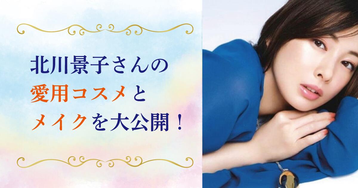 北川景子さんの愛用コスメとメイクを大公開!