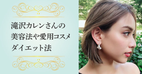 滝沢カレンさんの美容法をご紹介