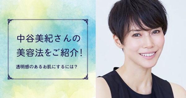 40代に見えない!?中谷美紀さんの美容法をご紹介!