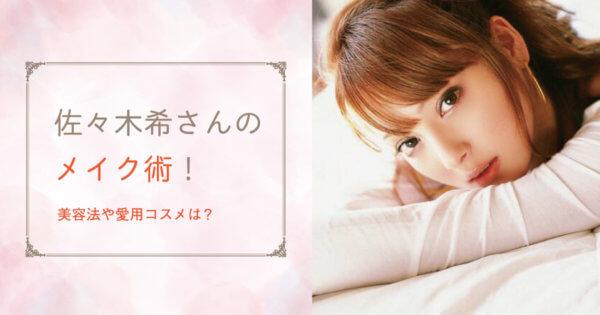 なりたい顔NO.1☆佐々木希のメイク術。愛用コスメや美容法も