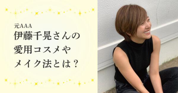 一児のママなのに綺麗!元AAA・伊藤千晃さんの愛用コスメやメイク法とは?
