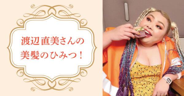 髪サラッサラ!渡辺直美のヘアケアの秘密。愛用シャンプー&トリートメントを公開