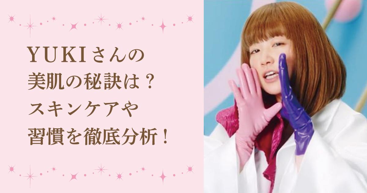 YUKIさんの美肌の秘訣!