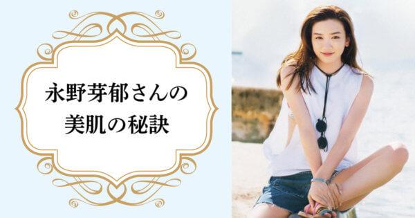 美肌の秘訣!永野芽郁のスキンケア&美容法と愛用化粧品。化粧水からリップまで
