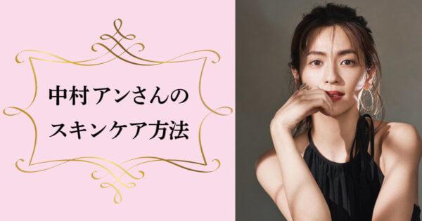 素肌美人!中村アンのスキンケア&美容法とは?愛用化粧品をご紹介!