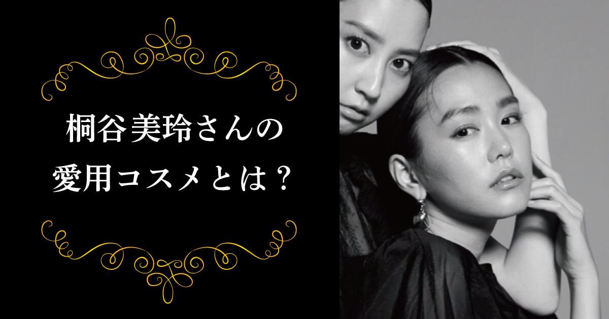 桐谷美玲さんの愛用コスメ
