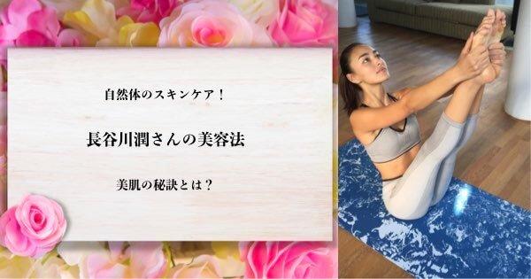 長谷川潤さんの美容法とスキンケア