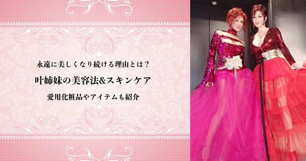 綺麗になり続ける理由は?叶姉妹の美容法&スキンケアと愛用化粧品