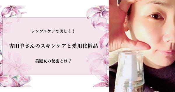 美肌の秘訣はシンプルに!吉田羊のスキンケア&美容法と愛用化粧品