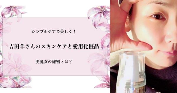 吉田羊さんのスキンケアと愛用化粧品