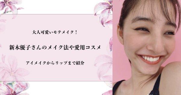 新木優子さんの愛用コスメやメイク法