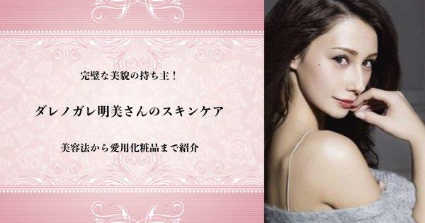 ダレノガレ明美さんのスキンケアや愛用化粧品