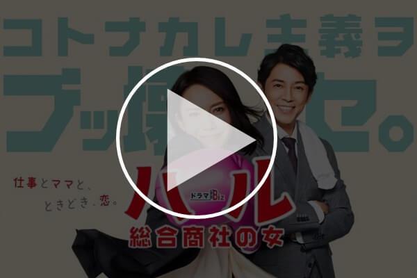 ハル総合商社の女 見逃し動画フル配信!