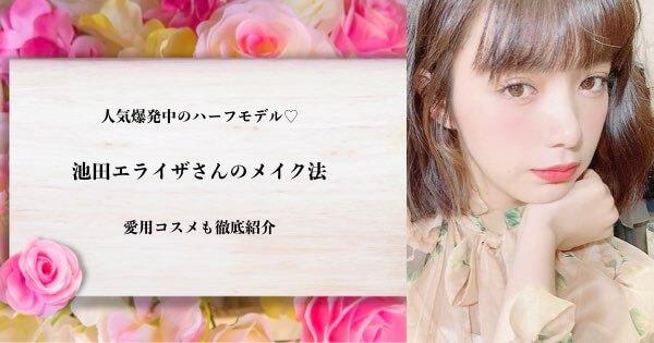 池田エライザさんの愛用コスメとメイク法