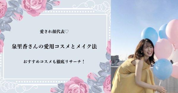 泉里香さんの愛用コスメとメイク法