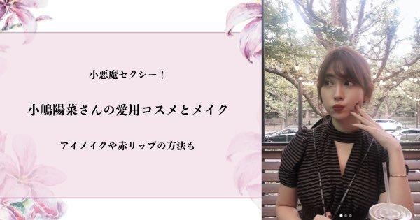 【小悪魔セクシー】小嶋陽菜のメイク方法と愛用コスメ!ファンデやリップも