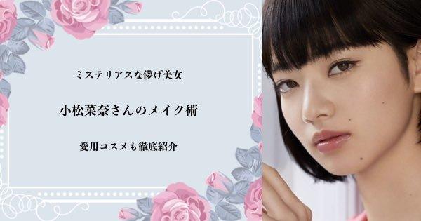 【ミステリアスな儚げ美女】小松菜奈さんの愛用コスメ8選をリサーチ!