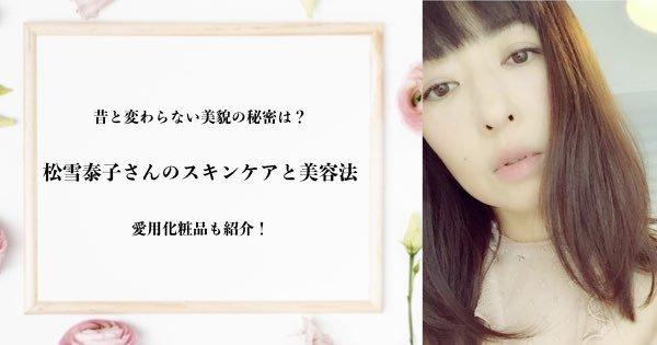 衰え知らずの美肌!松雪泰子のスキンケア&美容法。愛用化粧品も紹介