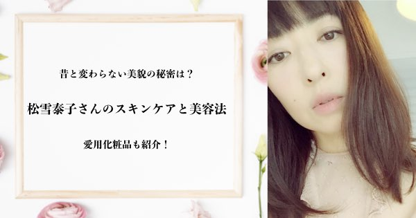 松雪泰子さんの'スキンケアと愛用化粧品