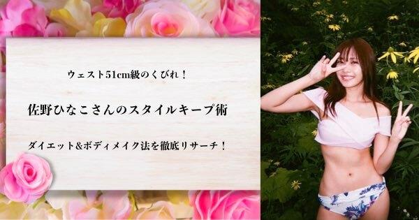 くびれがすごい!佐野ひなこさんのダイエット&スタイルキープ術。トレーニング法も