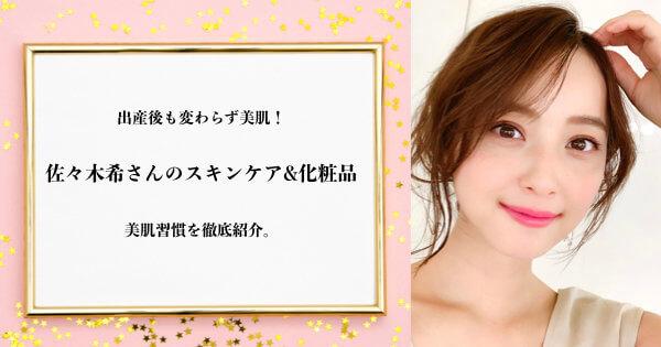 産後も変わらず美肌!佐々木希のスキンケア&美容法、愛用化粧品。化粧水から美容液まで