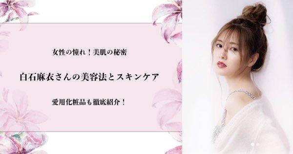 白石麻衣さんのスキンケアと愛用化粧品