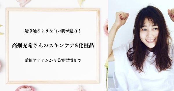 高畑充希さんのスキンケア&愛用化粧品