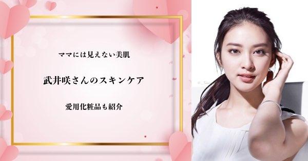 武井咲さんのスキンケアと美容法、愛用化粧品