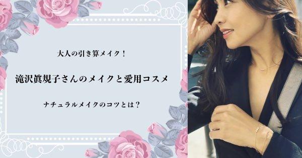 滝沢眞規子さんのメイクと愛用コスメ