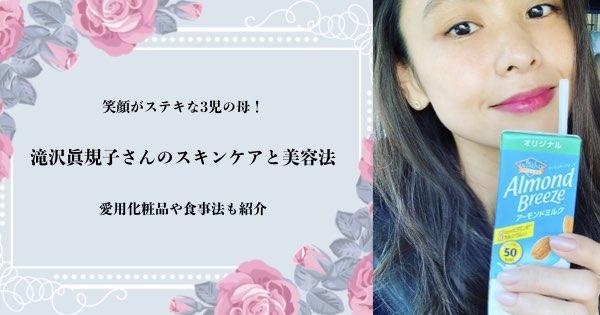 滝沢眞規子さんのスキンケア&美容法・食事法