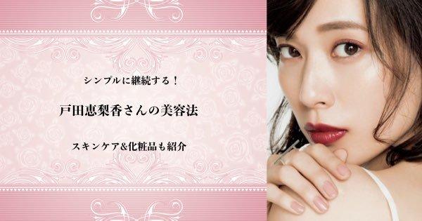 シンプル美肌!戸田恵梨香の美容法&スキンケア。愛用化粧品も紹介
