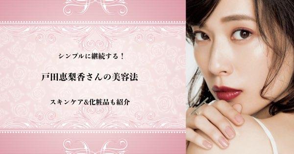 戸田恵梨香さんの美容法!スキンケアや化粧品も