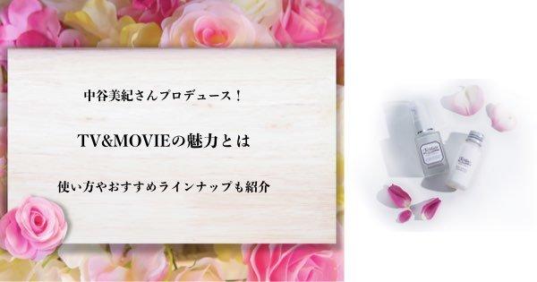 中谷美紀愛用コスメ「TV&MOVIE」の使い方や色選び、おすすめラインナップまで
