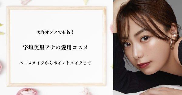 美容オタクで有名!宇垣美里アナの愛用コスメ。ベースメイクからアイメイクまで