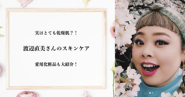 渡辺直美さんのスキンケアと愛用化粧品