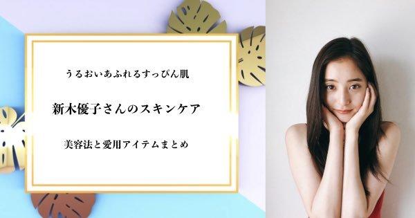 新木優子さんのスキンケアと愛用化粧品