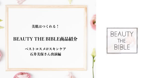 beauty-the-bible-bestcosme-skincare
