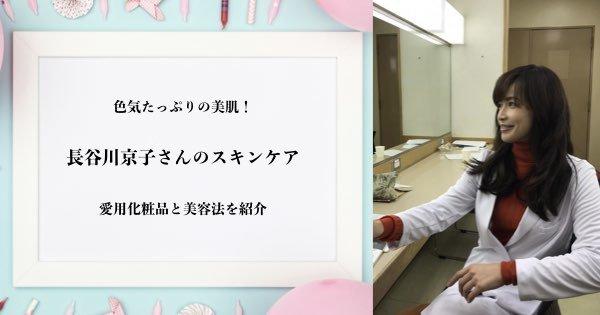 長谷川京子さんの愛用スキンケアと化粧品、美容法