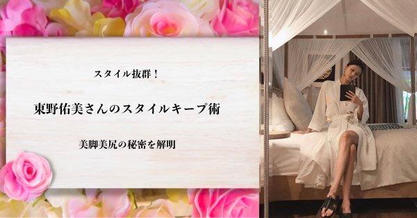スタイル抜群!モデル東野佑美の美脚美尻の作り方。筋トレから食事まで