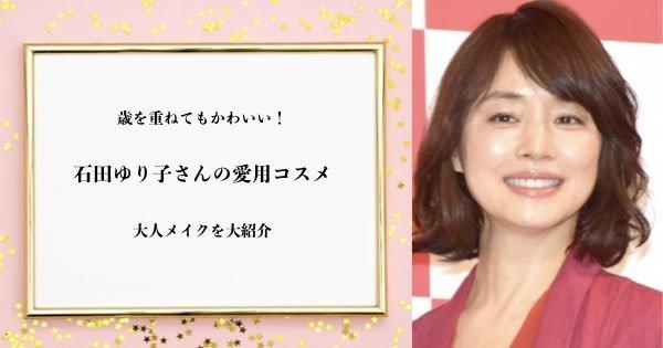 石田ゆり子さんのメイク方法と愛用コスメ