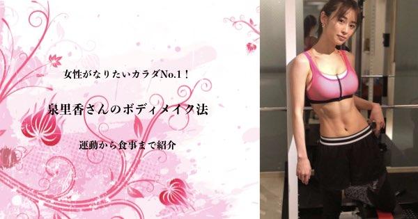 泉里香さんの筋トレ&運動、食事法