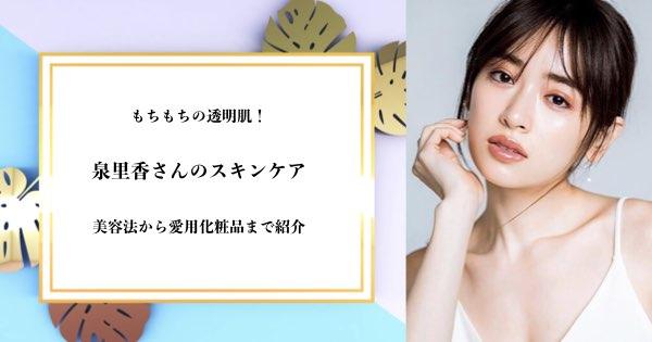 泉里香さんのスキンケア&美容法、愛用化粧品