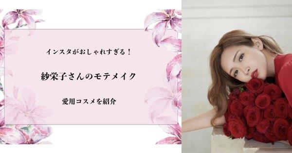 紗栄子さんのメイクと愛用コスメ