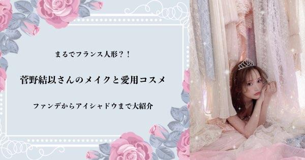 菅野結衣さんのメイクと愛用コスメ