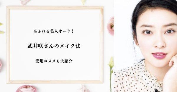 武井咲さんのメイク法と愛用コスメ