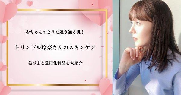 トリンドル玲奈のスキンケア&美容法、愛用化粧品