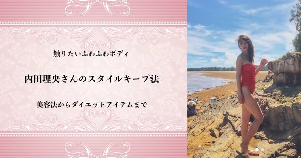 内田理央さんのメイク法と愛用コスメ