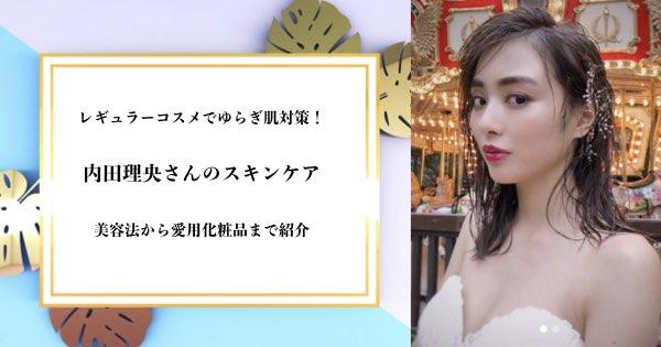 内田理央さんのスキンケアと愛用化粧品、美容法